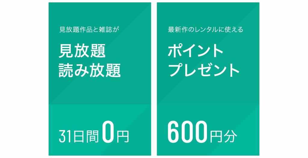 お申込みから31日間、月額プラン利用料が無料でお試しいただけるキャンペーンです。また、特典として、最新作のレンタルやマンガの購入に使える600円分のポイントもプレゼントしています。
