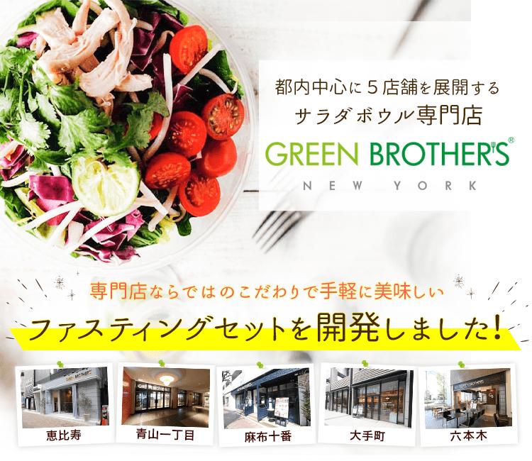 サラダボウル専門店 GreenBrothers ファスティングセットを開発