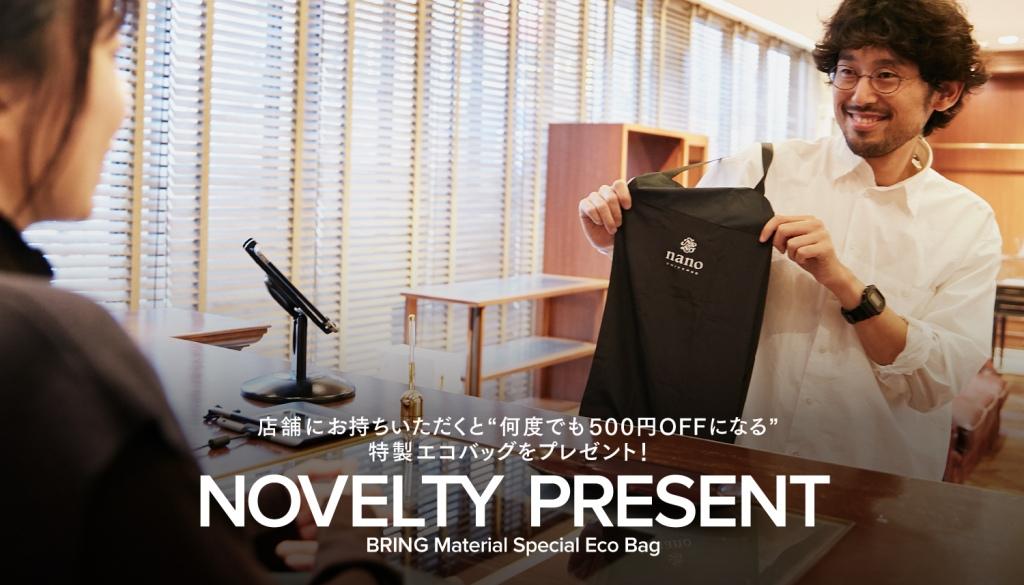ナノ・ユニバースが環境にも懐にも優しいエコバッグをプレゼント。