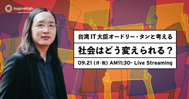 台湾のIT担当大臣 オードリー・タンと10代が一緒に考える「社会はどう変えられる?」