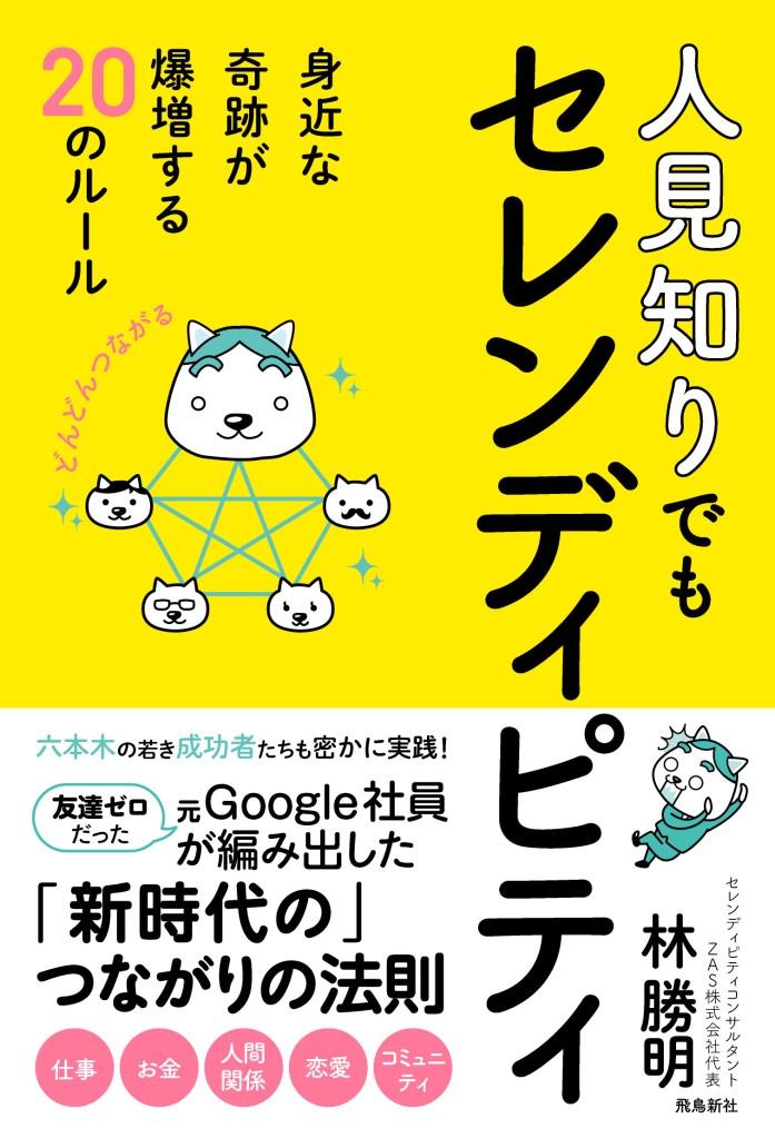夜の本屋で、予想外の出会い? 元Googleのセレンディピティコンサルタントが仕掛ける大注目イベント「ただ本をあげる会」!