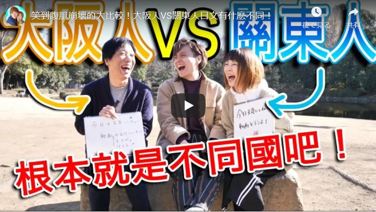 YouTube100万回再生補完計画  Ryuuu TV / 學日文看日本  笑到腹肌崩壞的大比較!大阪人VS關東人日文有什麽不同!