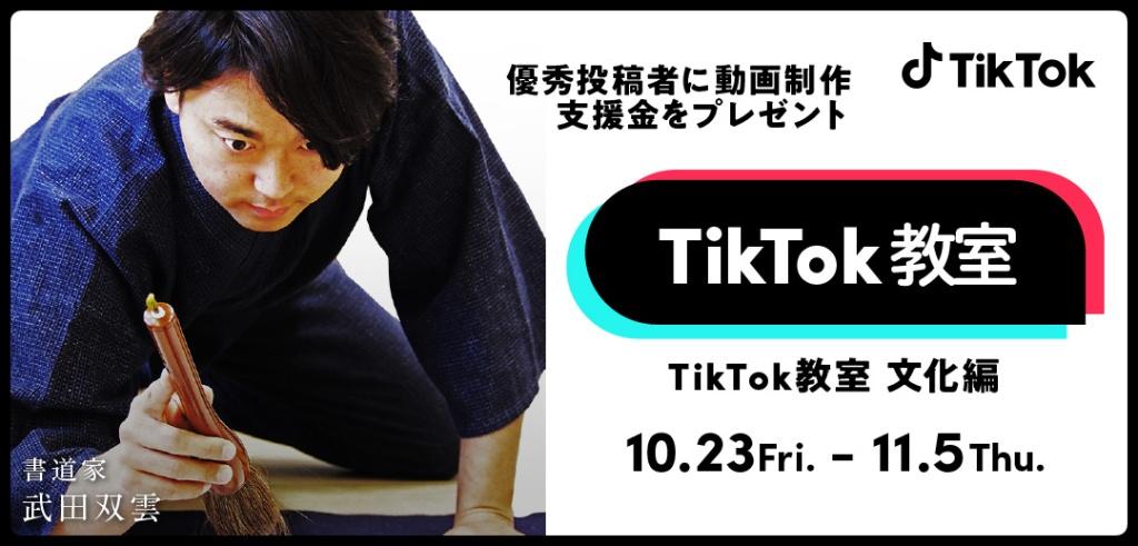 いま、TikTokで「ためになる」動画が大人気!過去1年の「#TikTok教室」の動画再生数が150億回を突破! 10月23日から「#TikTok教室〜文化編〜」を開催
