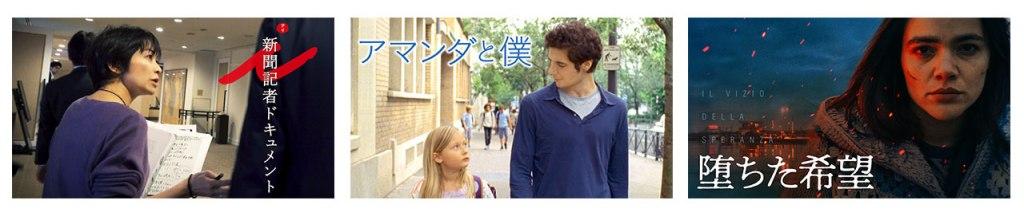 東京国際映画祭開催記念!歴代受賞映画が大集合!
