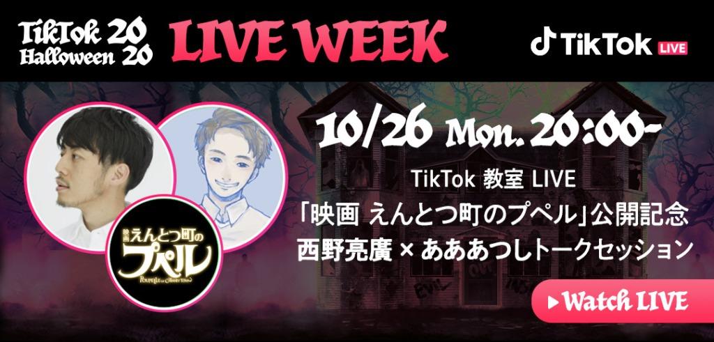 TikTok教室LIVE 「映画 えんとつ町のプペル」公開記念⻄野亮廣×あああつしトークセッション