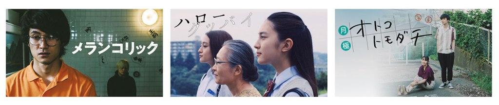 東京国際映画祭「日本映画スプラッシュ」特集
