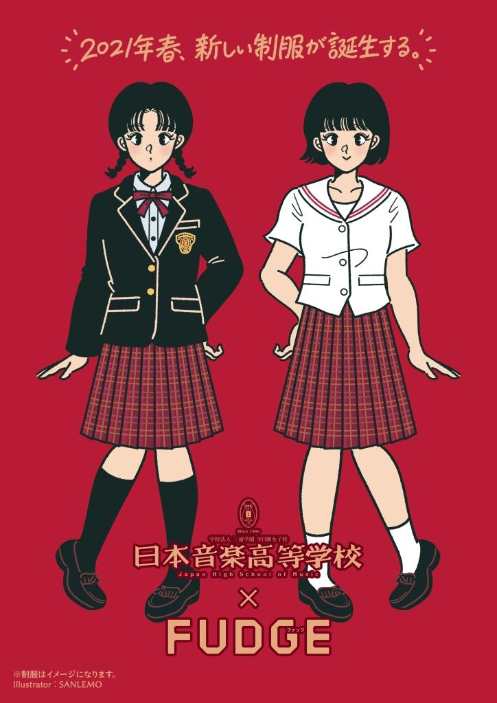 【制服はもっとお洒落で良い。】雑誌「FUDGE」が女子校の制服をリニューアル。