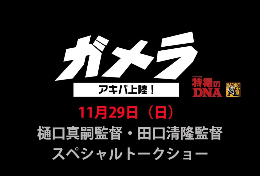 さらに!!!樋口真嗣監督 田口清隆監督によるスペシャルトークイベントも開催決定!