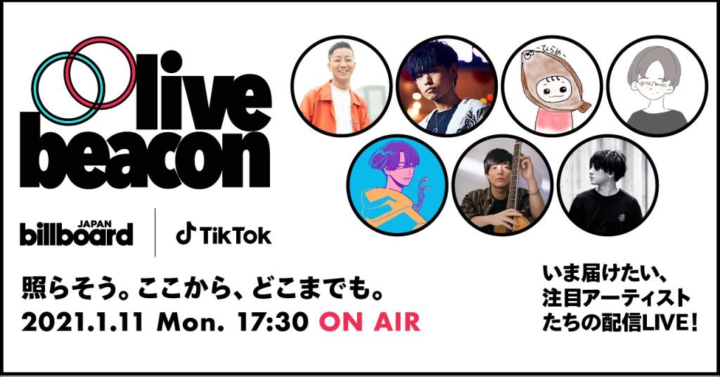 TikTokとBillboard JAPANによる【LIVE BEACON 2021】が配信決定!~瑛人、Tani Yuuki、ひらめ、もさを。、yama、優里、Rin音ら豪華アーティストが出演~