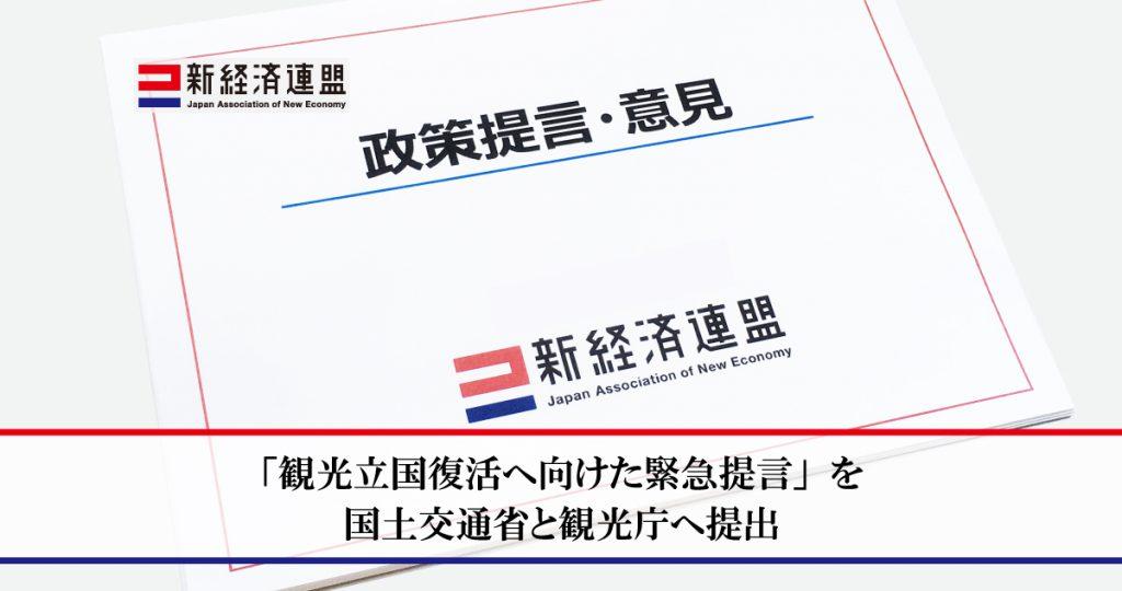 【新経済連盟】「観光立国復活へ向けた緊急提言」を国土交通省と観光庁へ提出