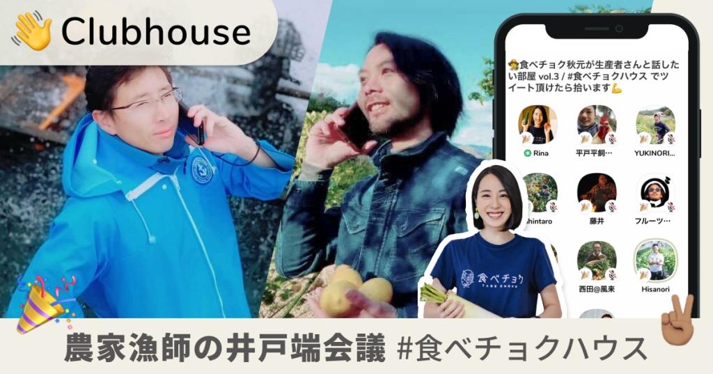 音声SNS「Clubhouse」で『農家漁師の井戸端会議 #食べチョクハウス』を毎日配信。生産者のファン作りを促進。