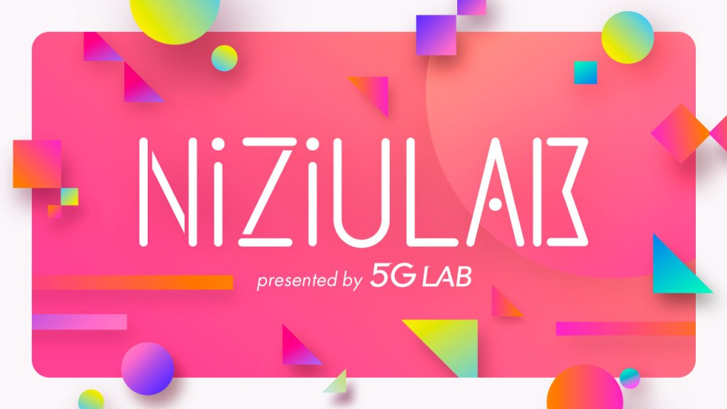 ソフトバンクとNiziUの新プロジェクト「NiziU LAB(ニジューラボ)」2/10よりスタート!