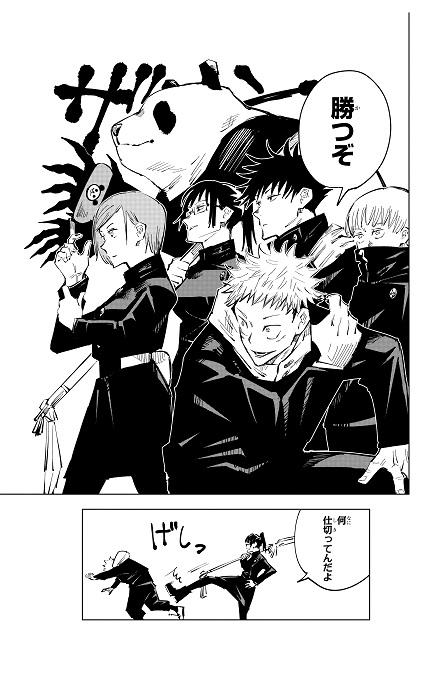 コミックス「第4巻33話『京都姉妹校交流会-団体戦⓪-』」の1話をまるごと展示