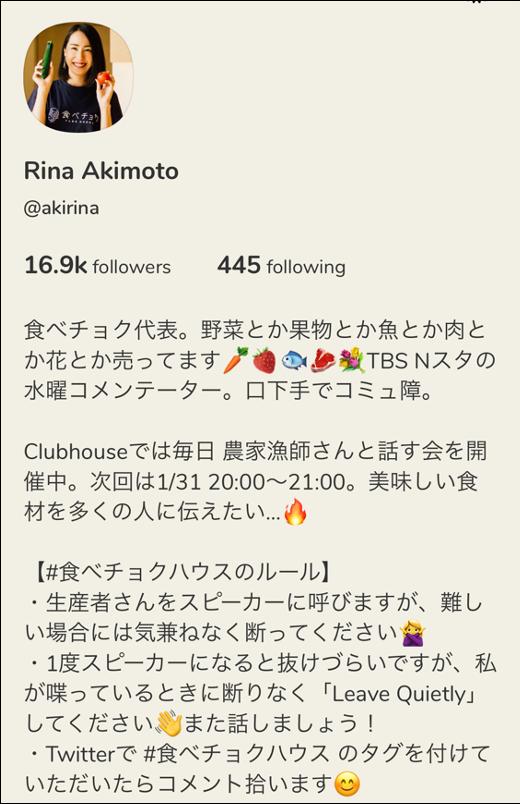 食べチョク代表秋元里奈のアカウント(@akirina)をフォローした方に、配信の通知が届きます。