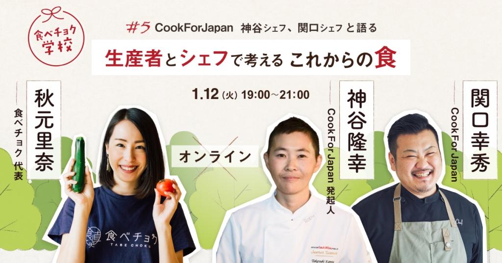 シェフと生産者が交流した食べチョク学校の告知画像