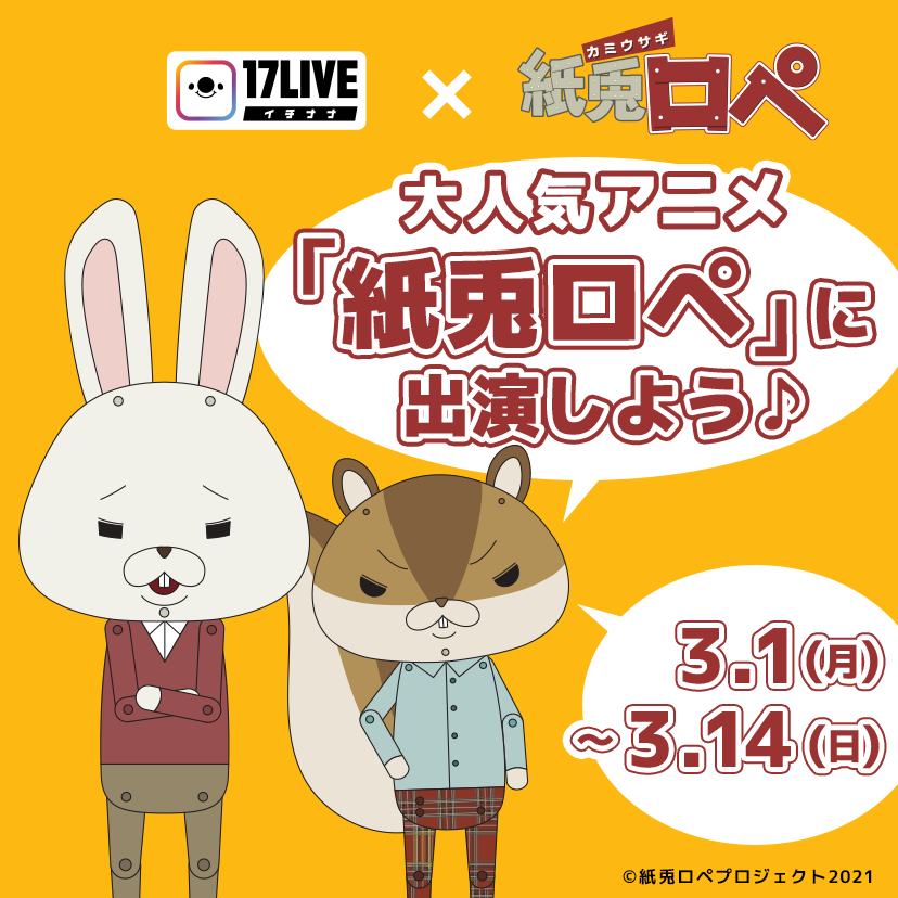 17LIVEが大人気アニメ「紙兎ロペ」との初コラボイベントを開催!優勝者はオリジナルキャラクターとなってアニメシリーズに出演!