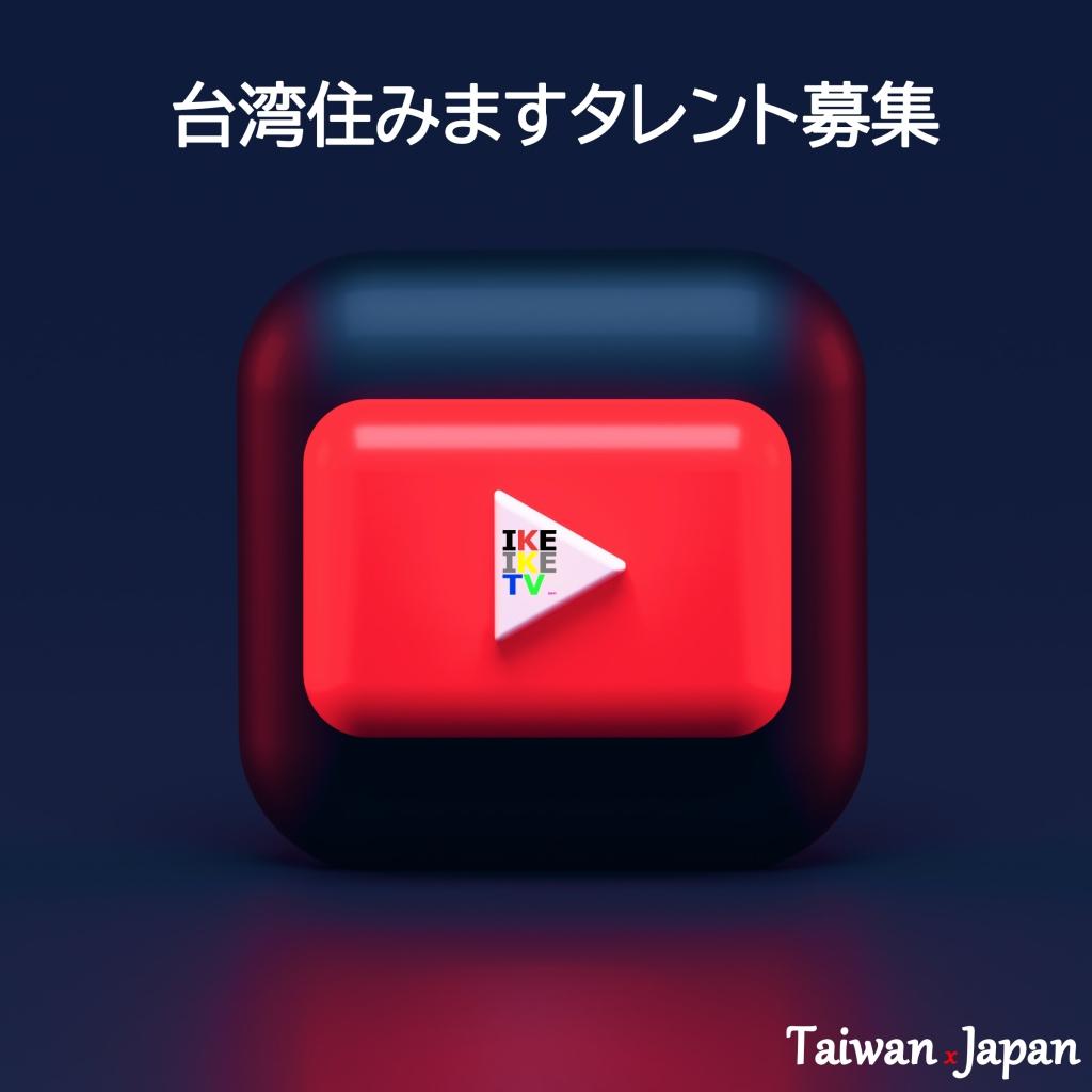 IKEIKETVでは、台湾で活躍したいタレントさんを絶賛募集中です。