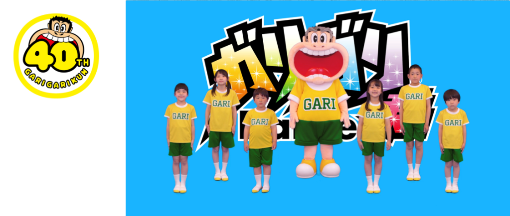 ガリガリ君40周年を記念して、新作ダンス動画を本日より初公開! ガリガリ君は果たして踊れているのか!? みんなで楽しく、歌って、踊って、投稿しよう!! 『Let's ガリガリ君ダンス!』