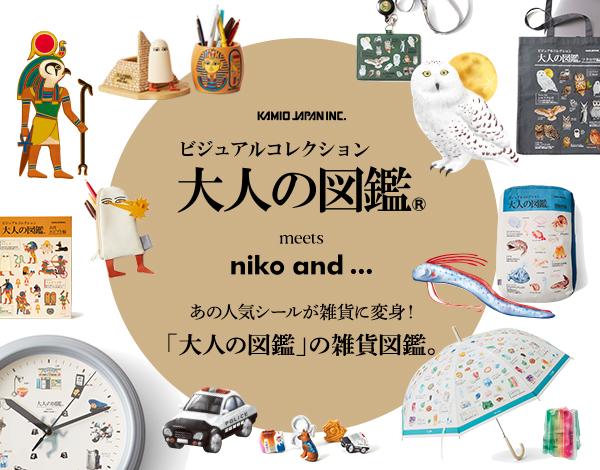 niko and ...が、大人気シール「大人の図鑑」とのコラボレーションアイテムを3月10日(水)より発売!
