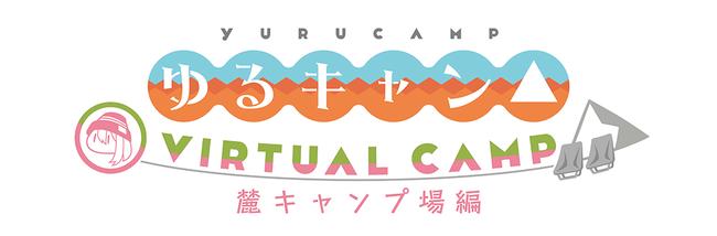 ゆるキャン△ VIRTUAL CAMP 麓キャンプ場編