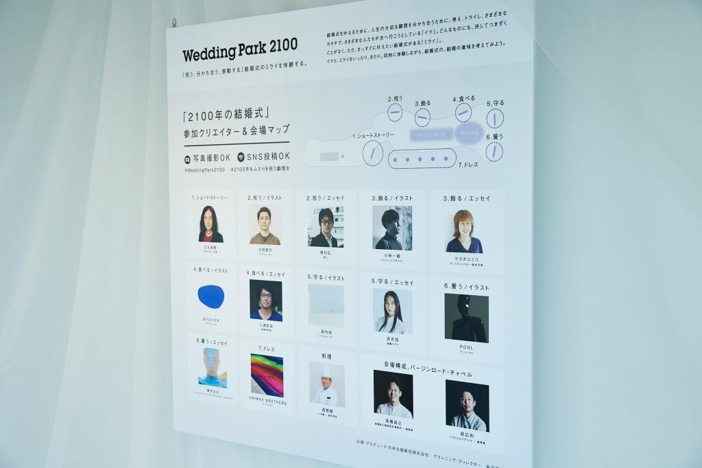 会場2階に設置された「ミライ」エリアでは、お笑い芸人・作家の又吉直樹さん、 穂村弘さん、長井短さんなど、様々なジャンルで活躍する14名のクリエイターによる「2100年の結婚式」をテーマにした新しい作品を発表いたします。