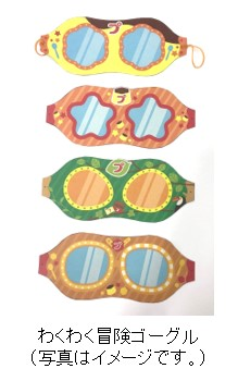 ファミリーパック(3個パック)の台紙が全4種類の限定絵柄となり、おでこに付けて遊べる「わくわく冒険ゴーグル」デザインが印刷されています。