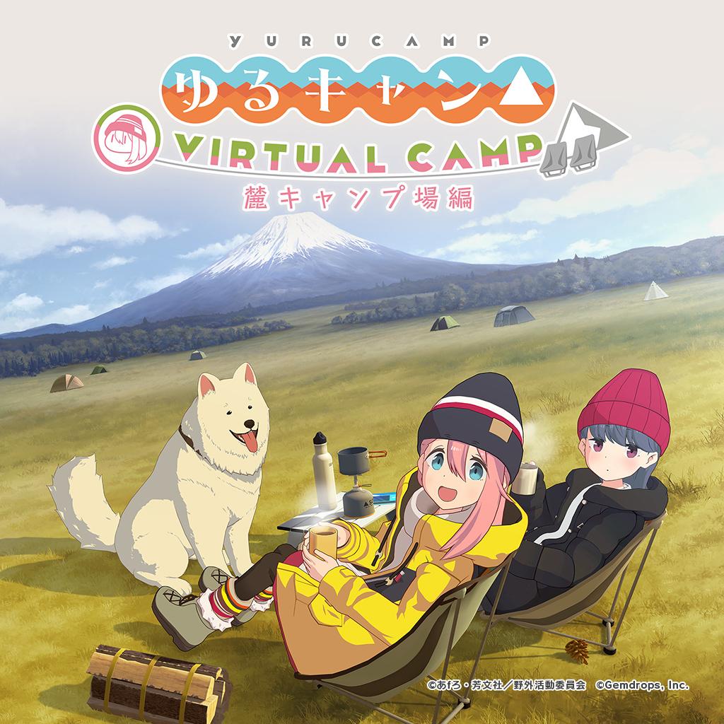富士山の麓にあるキャンプ場でなでしことリンは二人でまったりキャンプをします