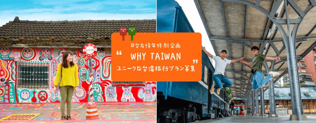 台湾でこの夏最高の夏休みを企画しませんか?台湾観光局「Why Taiwan」旅行プランを募集