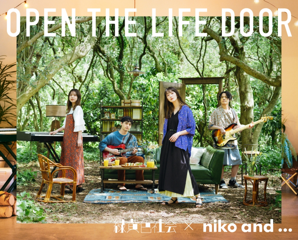 niko and ... と人気4ピースバンド「緑黄色社会」のスペシャル企画第二弾・夏プロモーションをスタート!!