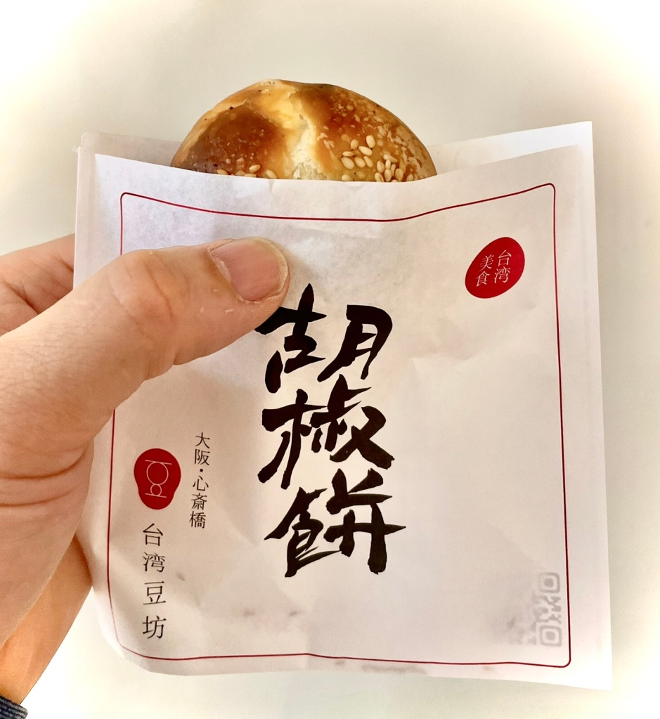 胡椒餅(こしょうもち)