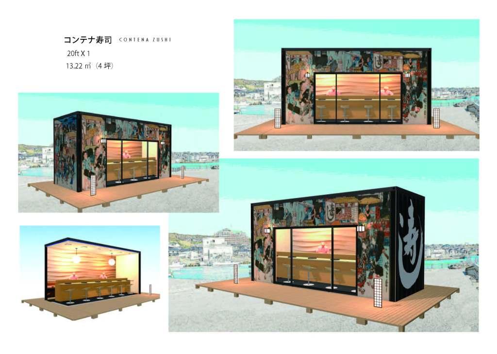 お寿司屋さんイメージのコンテナハウス