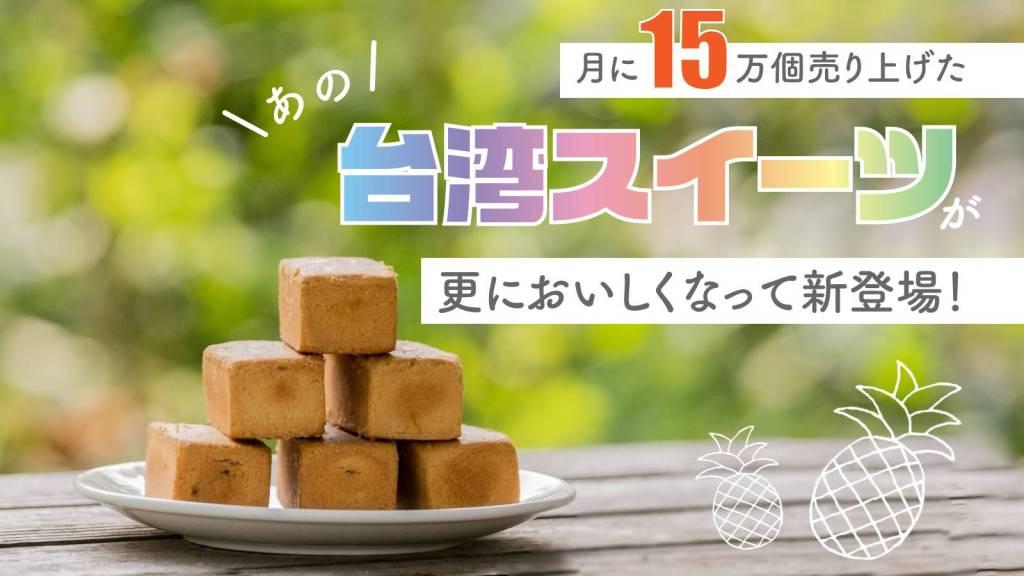 くるみパイナップルケーキ