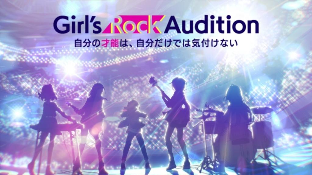 「Girl's Rock Audition」ガールズバンドメンバー&メインキャスト声優の一般公募オーディションを開催!主催:アゲハスプリングス/協力:東映アニメーション、ユニバーサルミュージック
