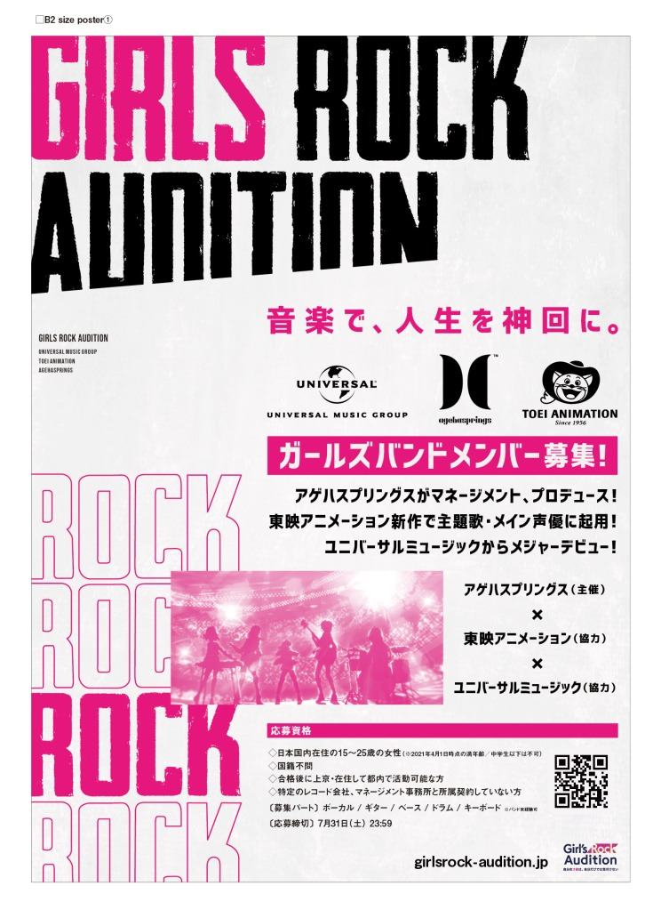 「Girl's Rock Audition」概要