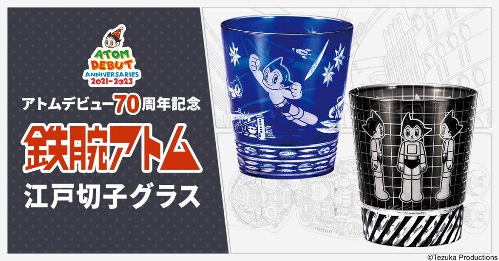 アトムの輝きしきデビュー70周年を記念して 江戸の美意識と職人技が光る2種類の江戸切子グラスが登場! プレミコから数量限定で販売開始