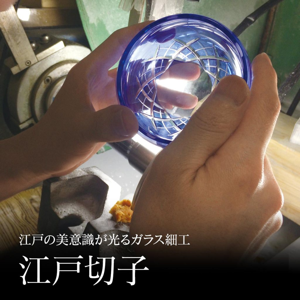 江戸の美意識が光るガラス細工 「江戸切子」  国の伝統的工芸品にも指定されている東京のガラス工芸。カットや研磨など幾つもの工程を巧みに操る、伝統の手技によって生み出される緻密な文様、光を透過して煌めく美しい表情は、まさにガラスのアートです。